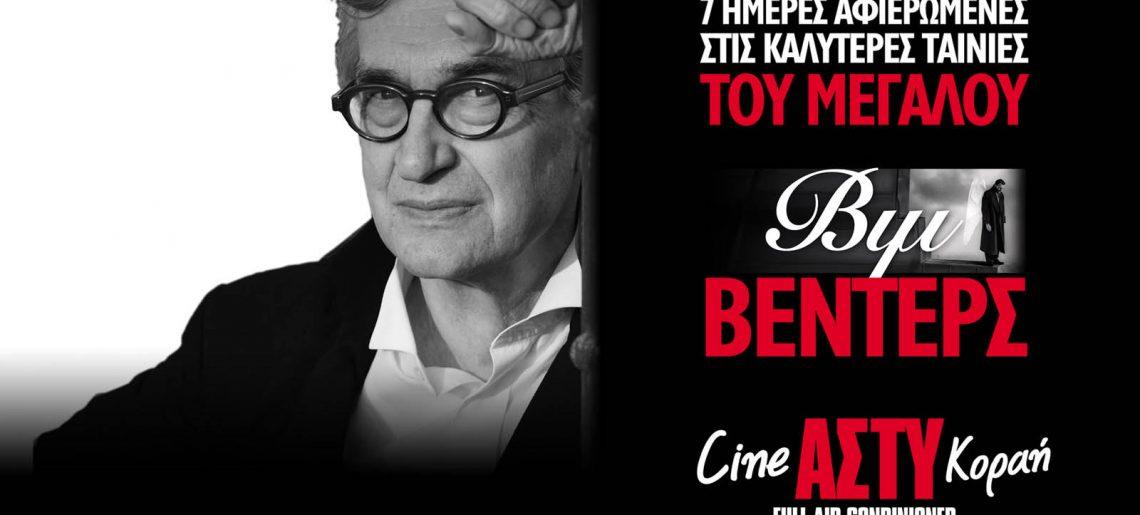 Εβδομάδα Βιμ Βέντερς στο Cine Άστυ