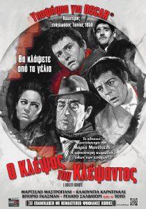 Ο κλέψας του κλέψαντος (I soliti ignoti) (1958)