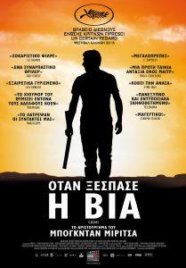 Όταν Ξέσπασε η Βία (Dogs / Câini) (2016) - Ελληνική Αφίσα