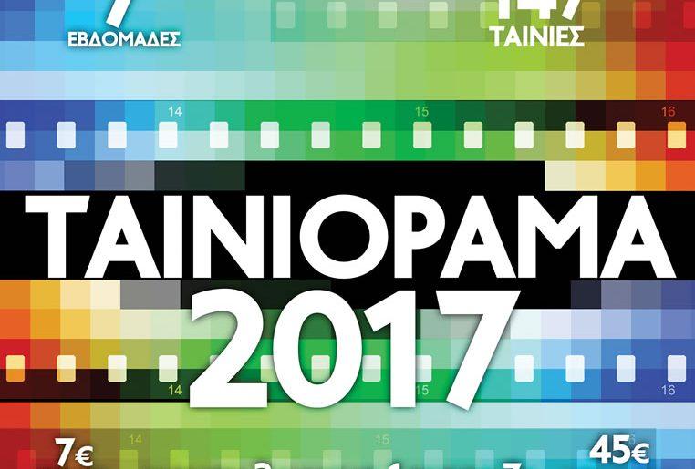Ταινιόραμα 2017 από 18 Μαΐου έως 5 Ιουλίου