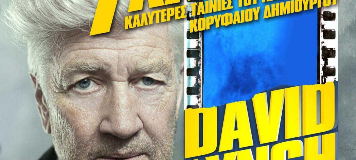 7Χ7 μέρες αφιερωμένες στον Ντέιβιντ Λιντς