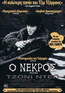 Ο νεκρός (Dead Man) (1995)