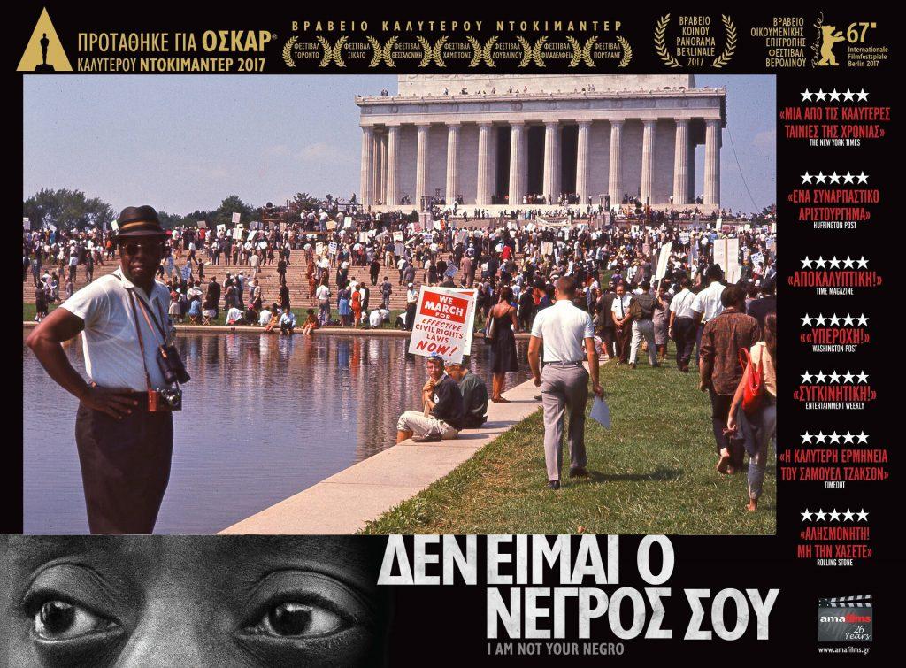 Δεν είμαι ο νέγρος σου (I Am Not Your Negro) (2016)