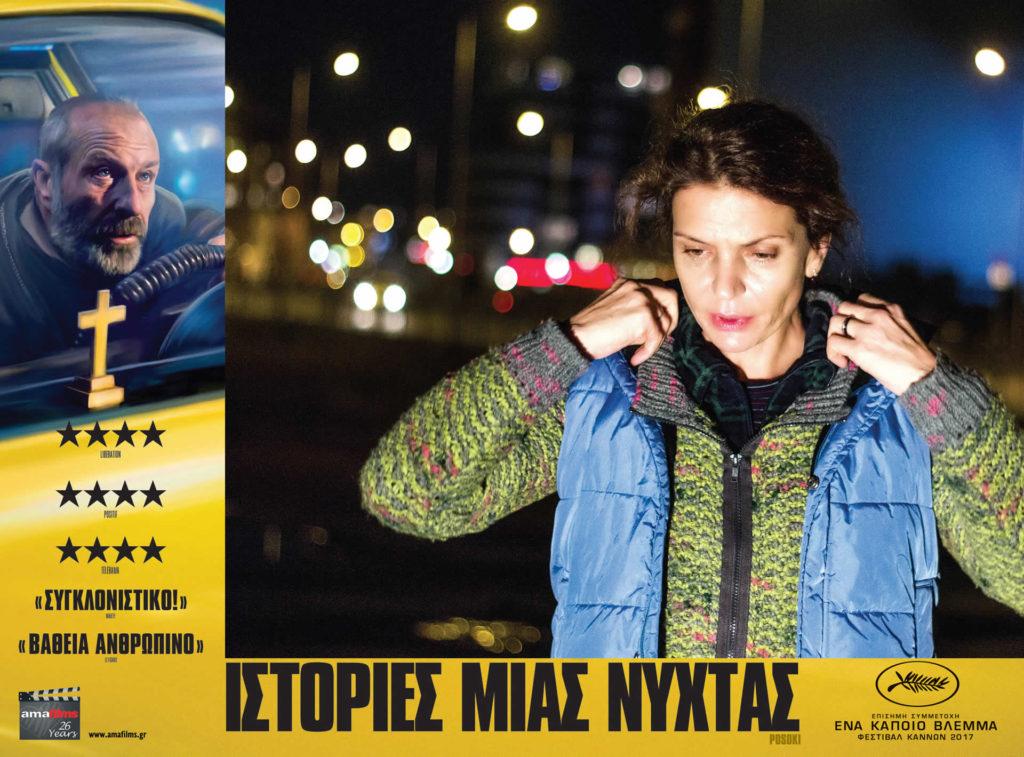 Ιστορίες Μιας Νύχτας (Directions / Posoki / Táxi Sófia)