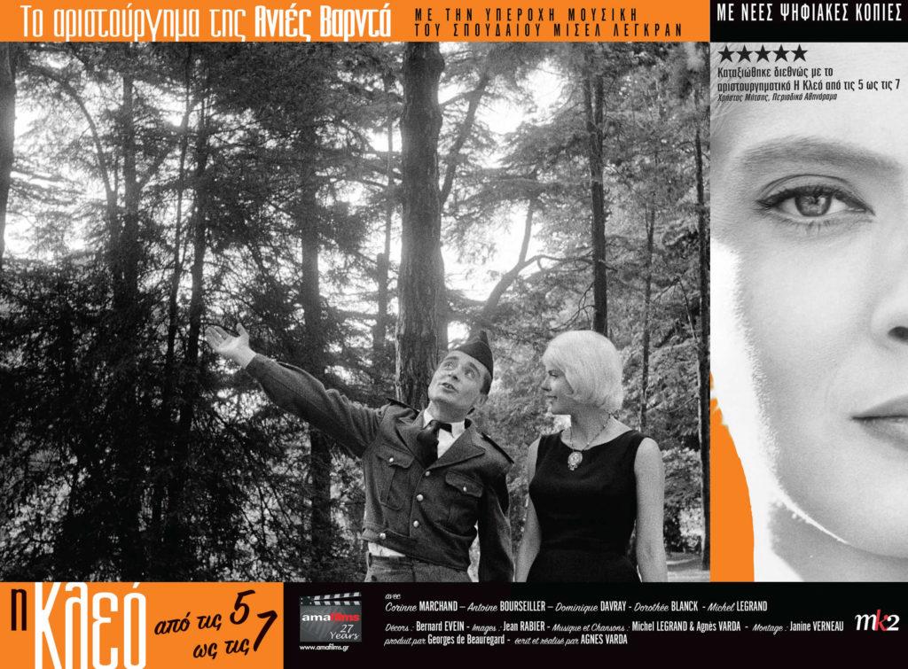 Η Κλεό από τις 5 έως τις 7 (Cléo de 5 à 7) (1962)