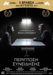 Περίπτωση Συνείδησης (Bedoone Tarikh, Bedoone Emza / No Date, No Sign) (2017)