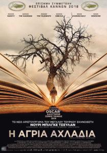 Η άγρια αχλαδιά (Ahlat Agaci / The Wild Pearl Tree) (2018)