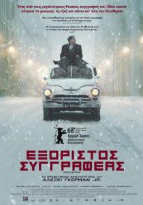 Εξόριστος Συγγραφέας (Dovlatov) (2018)