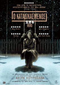 Ο καταδικασμένος (Ikiru) (1952)