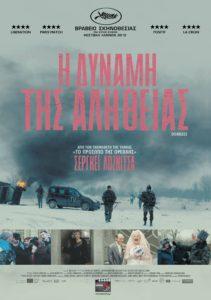 Η Δύναμη της Αλήθειας (Donbass) (2018)